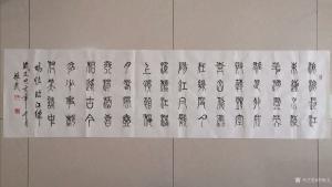 李振义书法作品《篆书-临江仙》议价