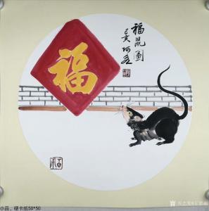王君永国画作品-《动物老鼠-福鼠图》
