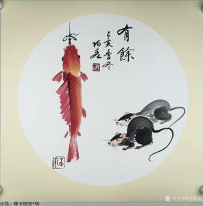 王君永国画作品-《动物老鼠-有余》