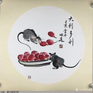 王君永国画作品-《动物老鼠-大利多利》