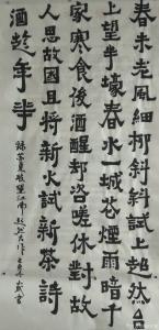 陈文斌书法作品《苏东坡诗》价格10000.00元