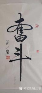 张士敏书法作品-《奋斗》