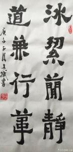 陈文斌书法作品《冰洁简静》价格6000.00元