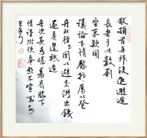 陈培泼书法《米芾手札》