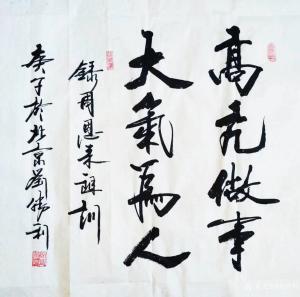 刘胜利书法《行书高亢做事大气为人》