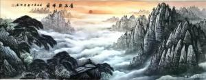 刘慧敏国画作品-《山水-云海朝晖图》
