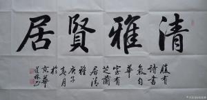 刘道林书法作品《清雅贤居》价格800.00元