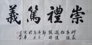 刘道林书法作品《崇禮笃義》价格800.00元