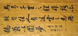 刘道林书法作品《行书-马有千里之程》价格1600.00元