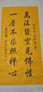 刘道林书法作品-《对联-万法皆空》