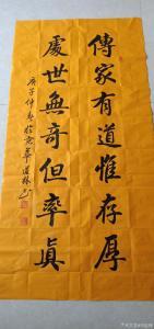刘道林书法作品-《对联-传家有道》
