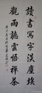 刘道林书法作品-《行书-观雨听云》