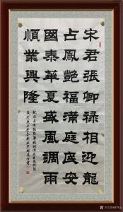邢凤云书法作品《隶书-风调雨顺业兴隆》议价