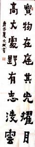陈文斌书法《宝物高才联》