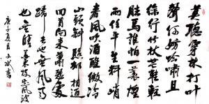 陈文斌书法《苏东坡《定风波》》