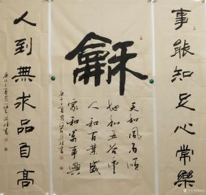 曹集珪书法作品《和字中堂》价格238.00元