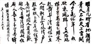 陈文斌书法作品《苏东坡《水调歌头》》价格10000.00元