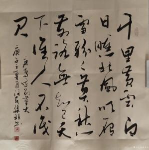 曹集珪书法作品《小草作品》价格168.00元