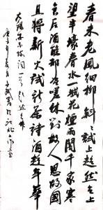 陈文斌书法作品-《苏东坡《超然台作》》