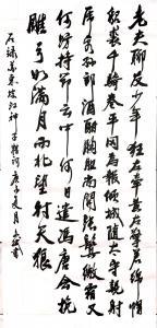 陈文斌书法作品-《苏东坡《江城子猎词》》