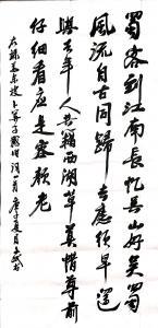 陈文斌书法作品-《苏东坡词》