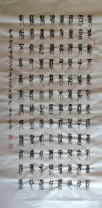 张中书法作品《篆书中国古代二十四孝》议价