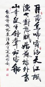 刘胜利书法《行书《枫桥夜泊》》