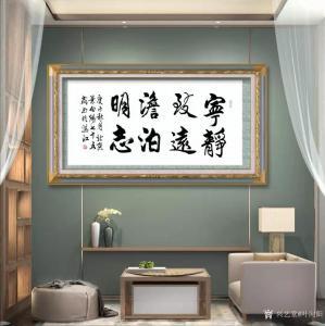 叶向阳国画《行书-宁静致远》