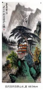 魏太兵国画作品《四季山水-夏嘉木繁阴》价格500.00元