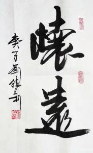 刘胜利书法《行书-怀远》