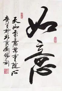 刘胜利书法《行书-如意》