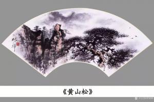 罗树辉国画《山水松树-黄山松》