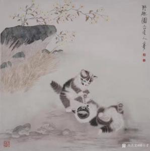 柳士才国画作品《猫咪-野趣图》议价