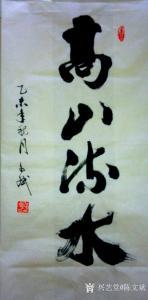 陈文斌书法《高山流水》