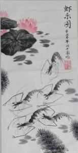 刘开豪国画作品-《虾乐图》