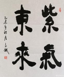 陈文斌书法《紫气东来》
