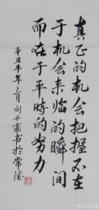 刘开豪书法作品-《真正的机会》