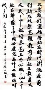 陈文斌书法《习近平讲话摘录》