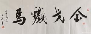 陈文斌书法作品-《金戈铁马》