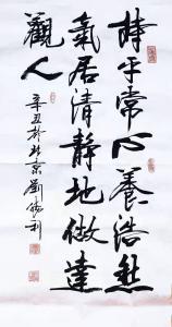 刘胜利书法《行书持平常心养浩然气》