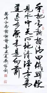 刘胜利书法《行书-手把青秧插满田》
