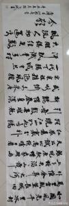 陈文斌书法作品-《沁园春雪》
