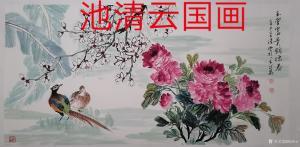 池清云国画作品《富贵锦绣》议价