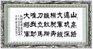 叶向阳书法作品《隶书-唯我彭大将军》议价