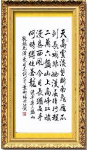 叶向阳书法作品《行书-清平乐·六盘山》议价