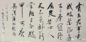 陈文斌书法作品《有志者事竟成》价格8000.00元