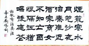 刘胜利书法《隶书-烟笼寒水月笼沙》