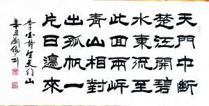 刘胜利书法《隶书-天门中断楚江开》
