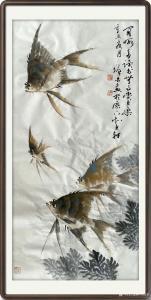 冯增木国画作品《无事赏鱼乐》议价
