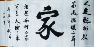 陈文斌书法《家》